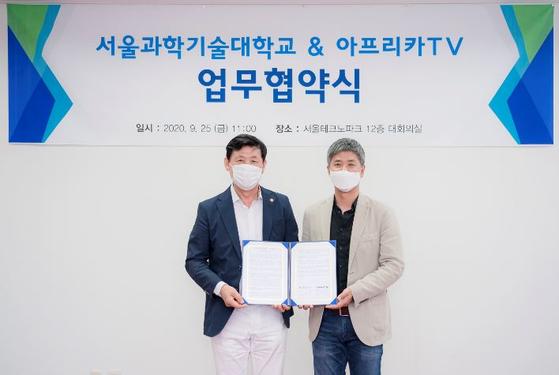 서울과기대, 비대면 교육 서비스 위해 아프리카TV와 업무...