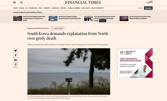 북한의 우리 민간인 총살 만행을 보도한 영국 파이낸셜 타임스. [파이낸셜타임스 홈페이지 캡처]