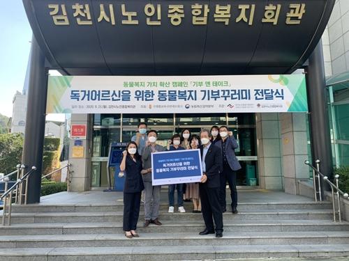 식생활교육국민네트워크, 동물복지 가치 확산 '기부 앤 테이크' 캠페인