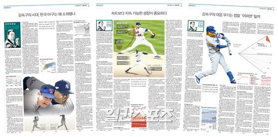 그가 일간스포츠에 연재하고 있는 '선동열 야구학' 지면