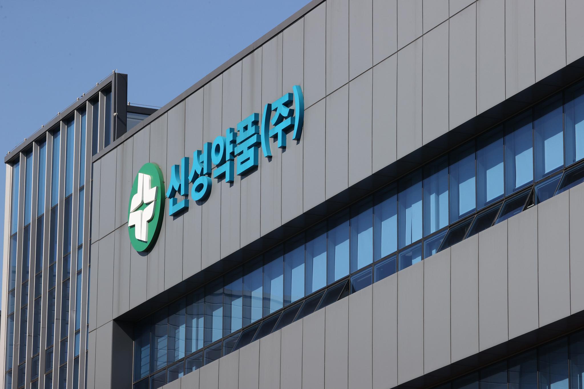 신성약품 본사. 연합뉴스