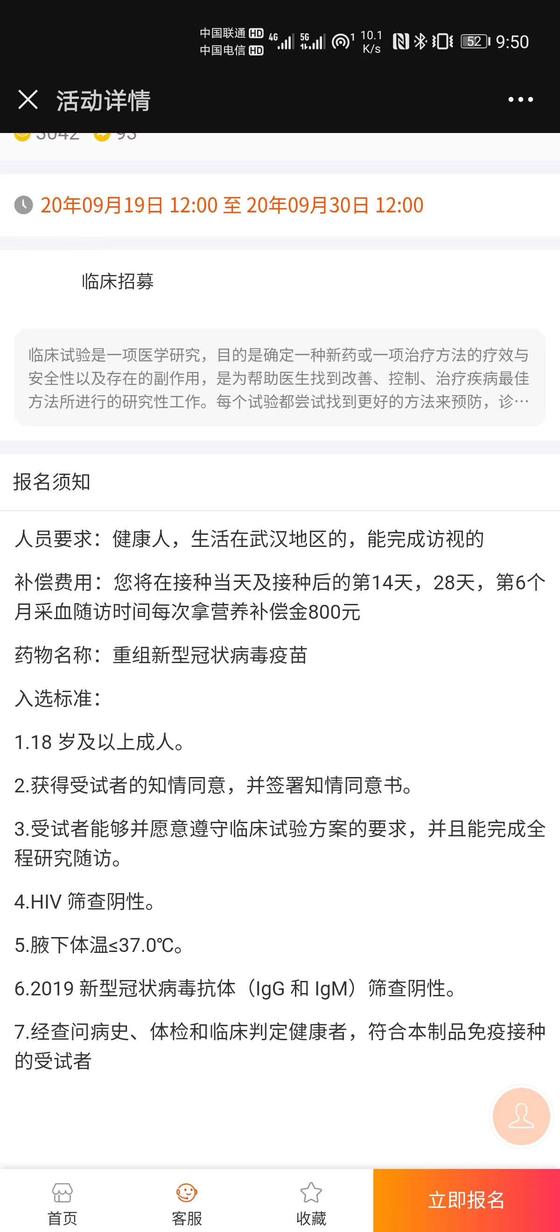 칸시노사는 지난 19일 중국 내 백신 3차 임상 시험 대상자 모집 공고를 냈다. [칸시노 웨이보 캡쳐]