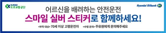 스티커 배포 행사 안내 배너〈사진제공=도로교통공단〉