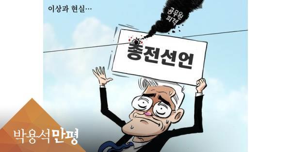 [박용석 만평] 9월 25일