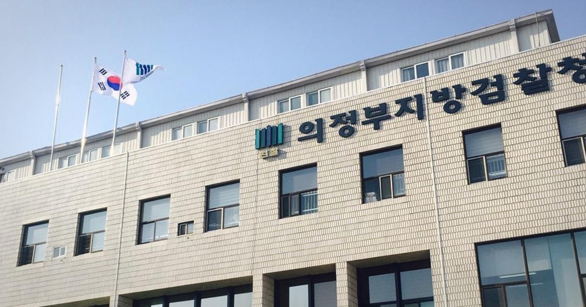 의정부지방검찰청 본관 전경. 뉴스1