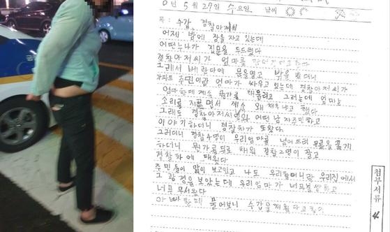 지난 5월 26일 서울 금천구 한 아파트에 사는 A씨(43)가 경찰관들에게 수갑이 채워져 체포된 모습. 오른쪽은 A씨의 초등학생 아들이 쓴 일기. 경찰관들이 엄마를 체포하는 모습을 보고 일기에 적었다. [사진 A씨]