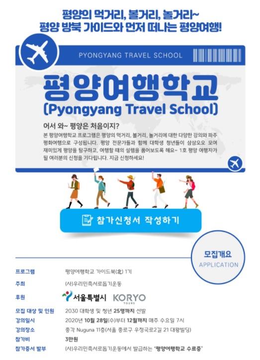 '평양여행학교 가이드북(北)' 프로그램 홍보 게시물. 후원에 서울시특별시라고 적혀있다. [홈페이지 캡처]