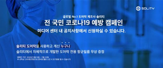 글로벌 스마트도어락 솔리티, 전 국민 대상 향균필름 무료 배포 캠페인 진행