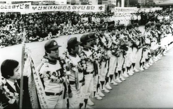 1982년 2월 부산역 광장에서 열린 롯데 자이언츠 구단 창단 환영대회. 사진=연합뉴스