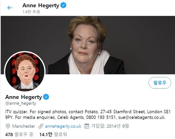 영국 퀴즈쇼 스타 앤 히저티가 24일 방탄소년단을 무시하는 듯한 트윗을 올렸다가 된서리를 맞았다. [트위터 캡처]