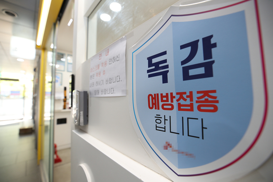 독감백신 접종 관련 안내문. 연합뉴스