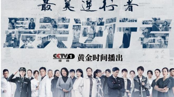 지난 17일 중국 CCTV에서 시작한 7부작 드라마. [CCTV 캡처]