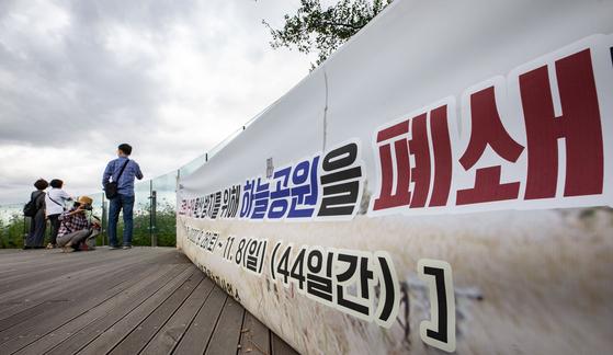 서울 마포구 하늘공원에 신종 코로나바이러스 감염증(코로나19) 확산 방지를 위해 일시 폐쇄를 알리는 현수막이 게시돼 있다. 하늘공원은 9월 26일부터 11월 8일까지 44일간 폐쇄한다. 뉴스1