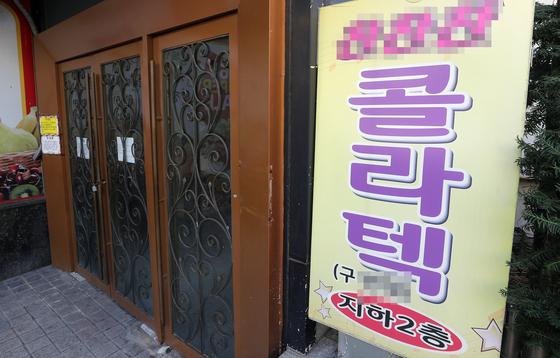 서울 동대문구 한 콜라텍의 출입문이 집합금지명령으로 굳게 닫혀 있는 모습. 연합뉴스
