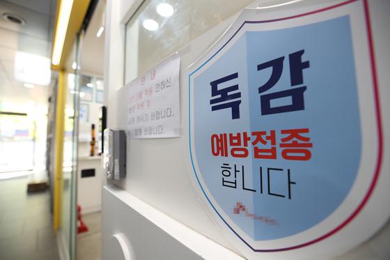 상온 노출 의심 독감백신 접종자 407명...1명 통증 반응
