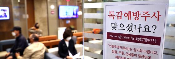 28일 서울 동대문구 한 병원 환자 대기실에 독감 예방접종 안내문구가 부착되어 있다. 연합뉴스