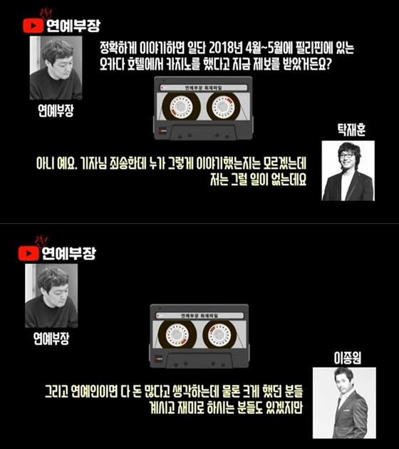사진=유튜브 '김용호 연예부장' 캡처
