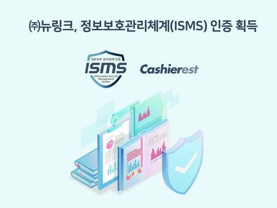 (주)뉴링크가 국내 가상 자산 거래소 중 7번째로 정보보호관리체계(ISMS) 인증을 획득했다