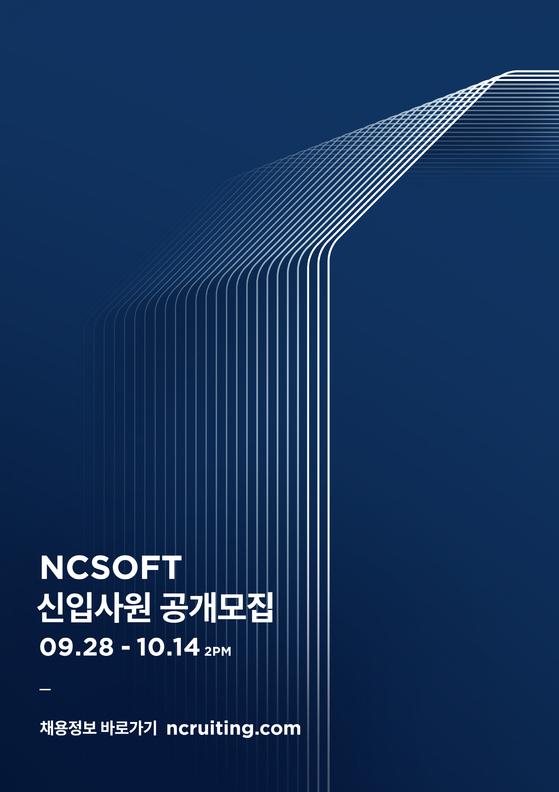 엔씨소프트의 2020년 신입사원 공개채용 포스터.