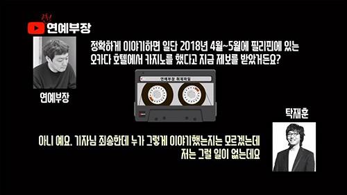'연예부장' 캡처