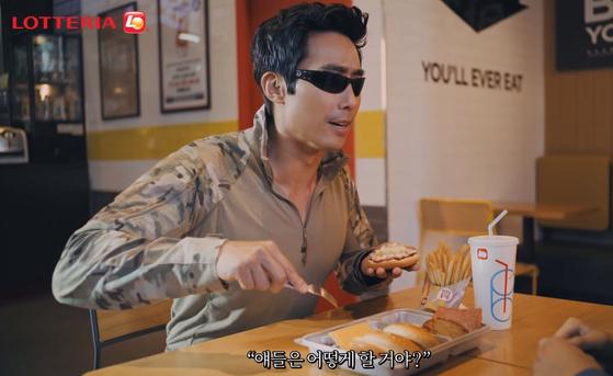 이근 대위가 출연한 롯데리아 영상. [유튜브 캡처]