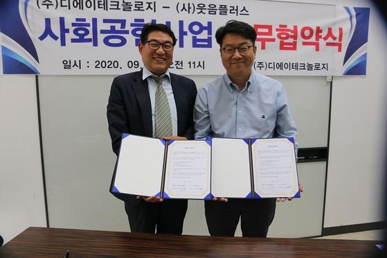 (왼쪽부터) 웃음플러스 신창성 이사장 , 디에이테크놀로지 이종욱 대표