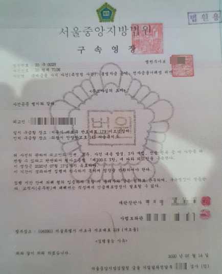 보이스피싱 범죄에 적용된 검찰 관련 허위 서류 [사진 서울중앙지검 제공]