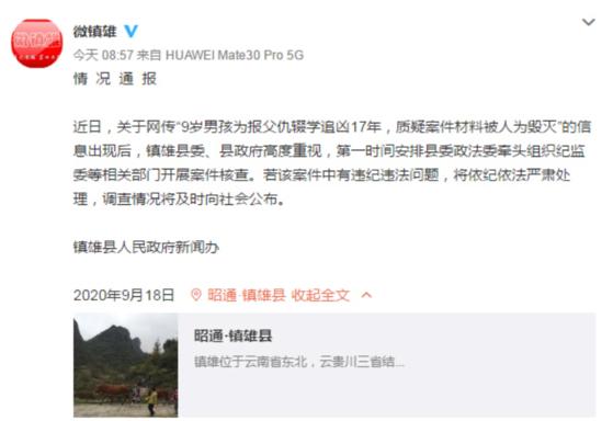 """살인 사건과 관련한 자료가 소실됐다는 보도에 대해 관계 당국이 """"현재 조사중에 있다""""고 공식 웨이보를 통해 밝혔다. [웨이보]"""