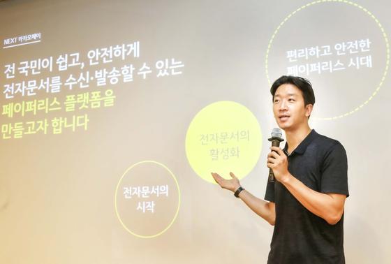 카카오페이 이승효 부사장(CPO). 카카오페이