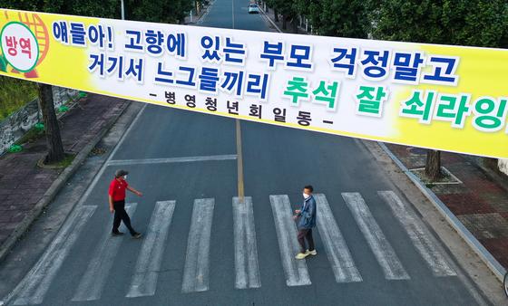 지난 22일 전남 강진군 병영면 도로변에 추석 귀성 자제를 당부하는 현수막이 걸려 있다. 프리랜서 장정필