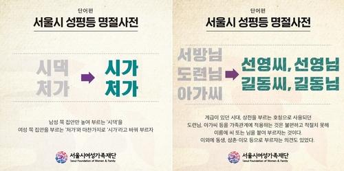 서울시 성평등 명절사전. 사진 서울시