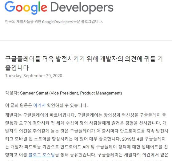 구글이 내년부터 30% 수수료 전면 도입에 대해 공식적으로 발표한 내용. 구글 캡처