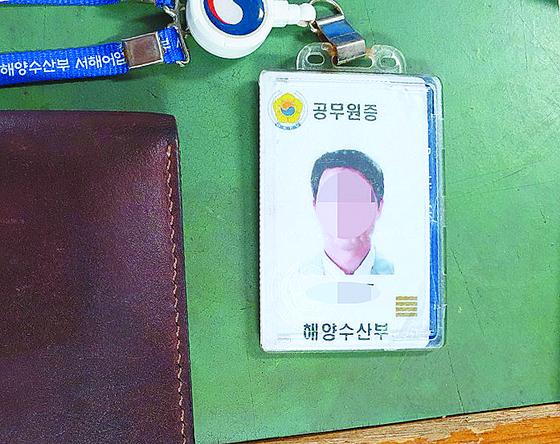 서해 북단 소연평도 인근 해상에서 실종됐다가 북한에서 피격돼 사망한 공무원 이모(47)씨의 공무원증. 연합뉴스