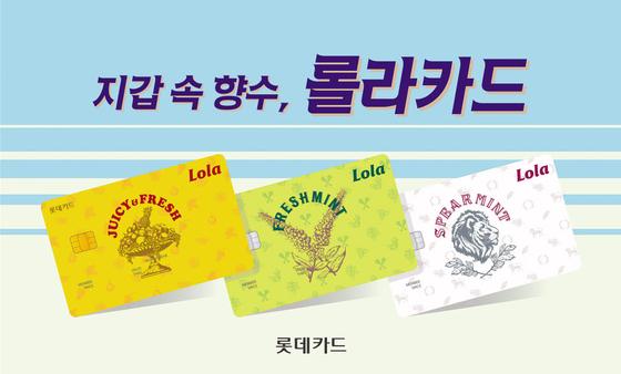 롯데카드가 롯데그룹 PLCC '롤라(Lola)카드'를 선보였다. '1억원 백지카드' 등 푸짐한 경품을 내걸고 '롤라 경품대잔치'를 진행한다. [사진 롯데카드]