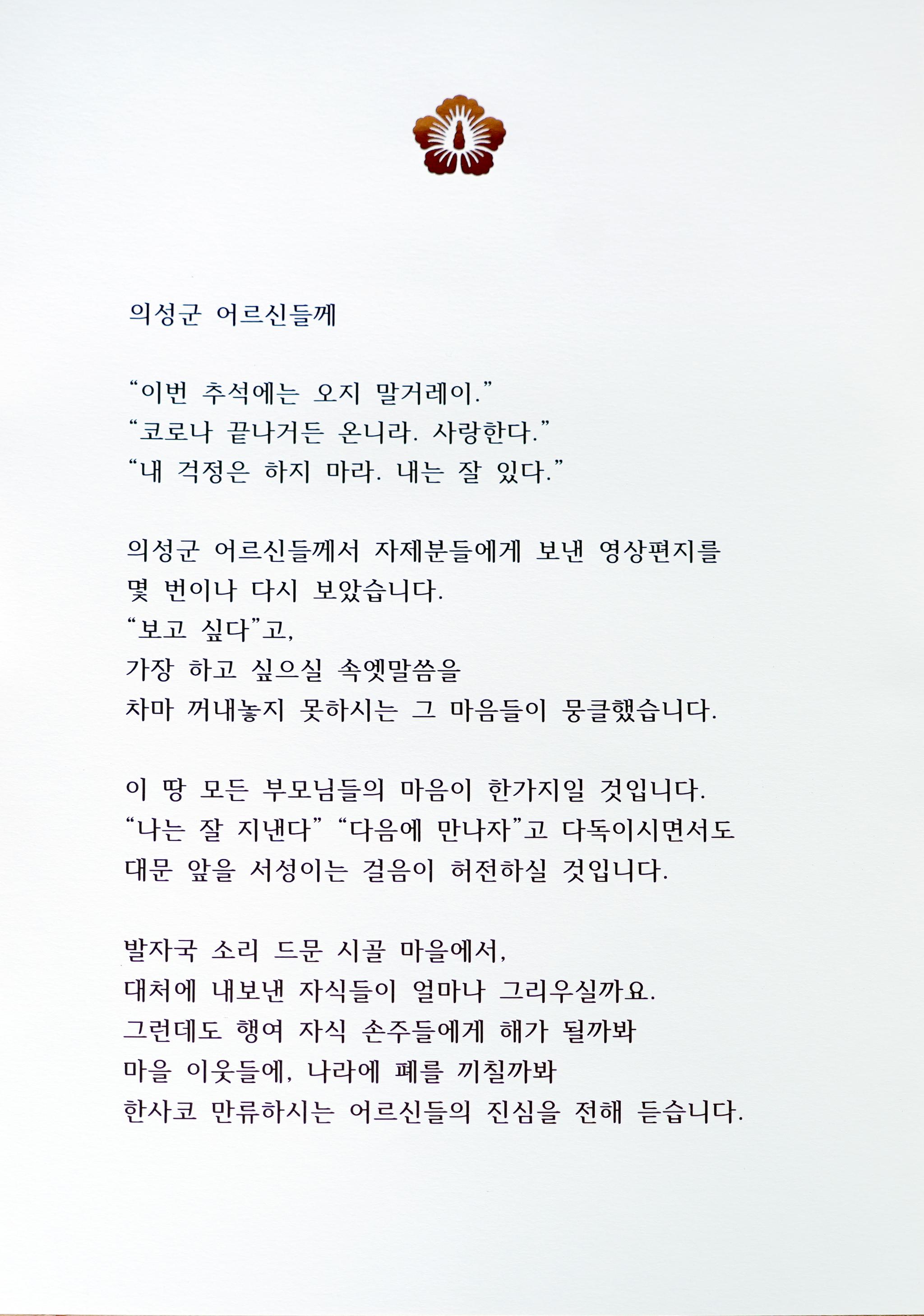 김정숙 여사가 의성군에 보낸 서한문. 사진 의성군