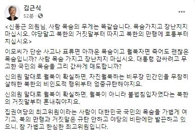 사진 김근식 교수 페이스북