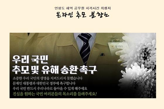 북한군에 의해 사살된 해양수산부 소속 공무원 이모(47)씨의 온라인 분향소 '피살 공무원 분향소'(www.국민의소리.kr)가 차려졌다. 대학생단체 전대협이 만든 이 분향소엔 1일 현재 1만여명의 시민이 방문해 추모의 글을 남겼다. [사이트 캡처]