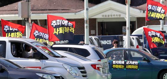 보수성향 시민단체 새로운한국을위한국민운동 회원들이 지난달 19일 서울 마포구 유수지 주차장에서 아들의 군 휴가 연장과 관련해 부적절한 청탁이나 민원 전화를 했다는 의혹을 받고 있는 추미애 법무부 장관 사퇴 촉구 차량 행진을 하고 있다. 뉴스1