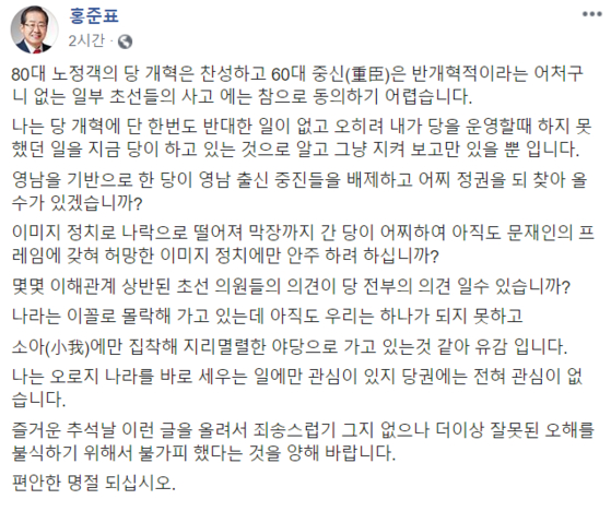 [홍준표 의원 페이스북 캡쳐]