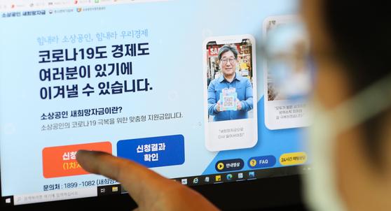 신종 코로나바이러스 감염증(코로나19) 피해 소상공인을 지원하기 위한 새희망자금 신청이 시작된 지난달 24일 서울의 한 식당의 주인이 소상공인 새희망자금 홈페이지를 보고 있다. 뉴스1