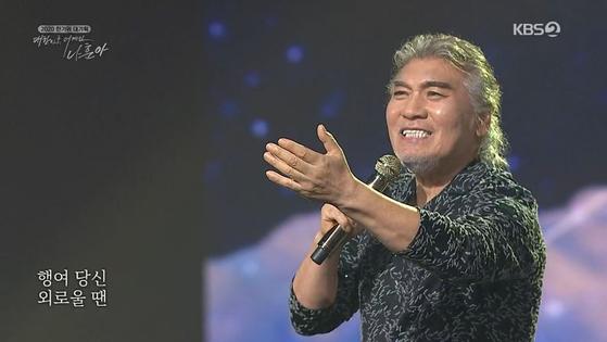 30일 방송된 KBS 한가위 대기획 '대한민국 어게인 나훈아'. [방송캡처]