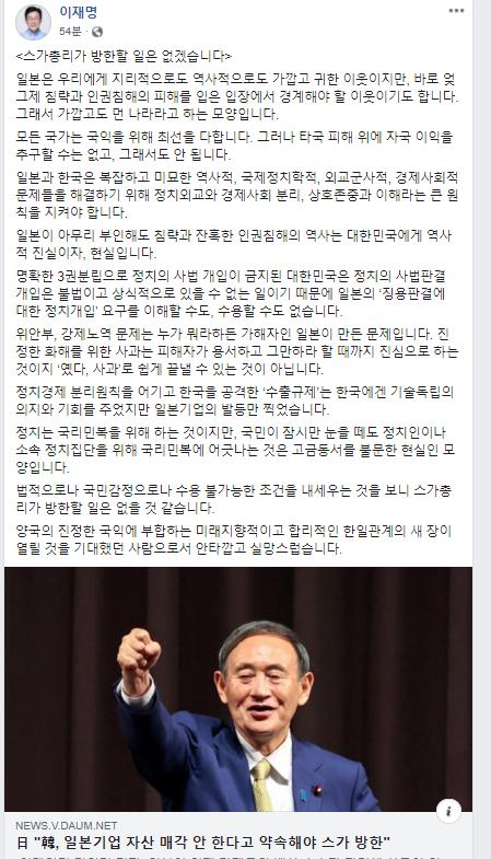 [이재명 경기도 지사 페이스북 캡쳐]