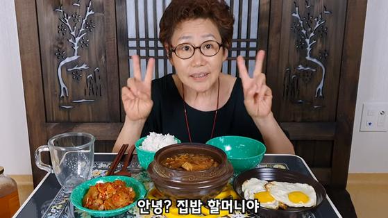 '집밥 할머니' 전영자씨가 된장찌개 먹방을 하고 있다. 사진 유튜브 캡처