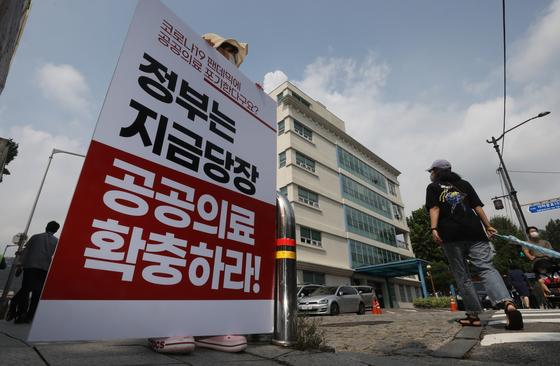 9월 9일 서울 종로구 창성동 정부서울청사 별관 인근에서 창여연대 회원이 '밀실 합의 철회·공공의료 강화·시민참여에 의한 보건의료개혁'을 촉구하는 1인 시위를 하고 있다. 뉴스1