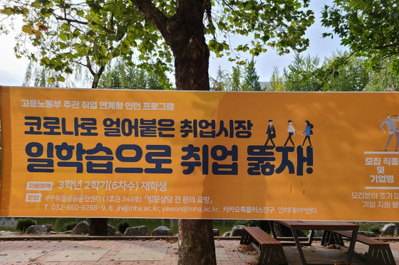 추석 명절 연휴인 3일 수도권 한 대학 캠퍼스에 취업 관련 정보를 알리는 현수막이 걸려있다. 이소아 기자