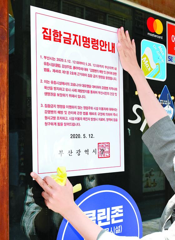 부산 부산진구 공무원들이 지난 5월 12일 서면 일대 유흥시설에 집합금지 행정명령서를 부착하고 있다. 송봉근 기자