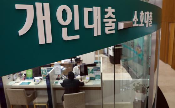 시내 한 은행의 대출창구 모습.   연합뉴스