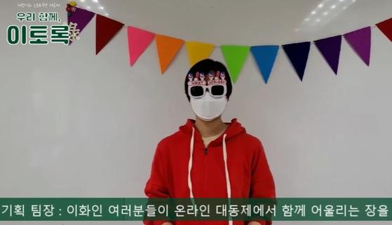 이화여대는 지난달 온라인으로 축제를 개최했다. [이화여대 총학생회 유튜브]