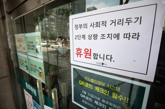 정부가 신종 코로나바이러스 감염증(코로나19) 확산으로 사회적 거리두기를 2단계로 격상한 이후 서울 양천구 목동 종로학원에 휴원안내가 붙어 있다. 뉴스1