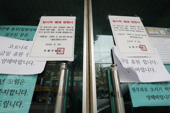 4일 서울의 한 병원 출입문에 코로나19 확진자 발생으로 인한 임시 휴업을 알리는 안내문이 게시돼 있다. 뉴스1